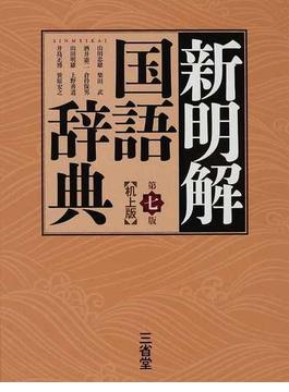 新明解国語辞典 第7版 机上版