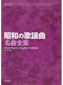 昭和の歌謡曲名曲全集