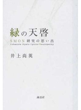 緑の天啓 SMON研究の思い出