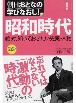 昭和時代 絶対、知っておきたい史実・人物