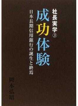 社長実学 3 成功体験