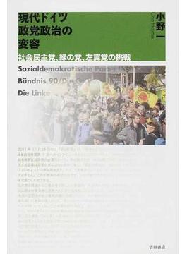 現代ドイツ政党政治の変容 社会民主党、緑の党、左翼党の挑戦