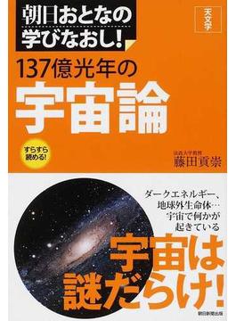 137億光年の宇宙論