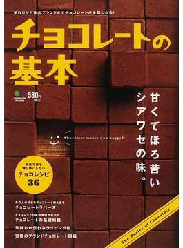 チョコレートの基本 手作りから有名ブランドまでチョコレートが全部わかる! 甘くてほろ苦いシアワセの味。