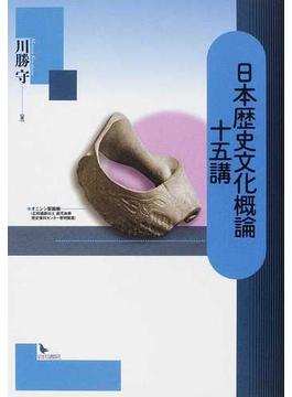 日本歴史文化概論十五講