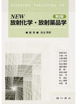 NEW放射化学・放射薬品学 第2版