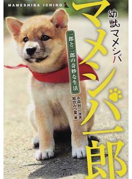 マメシバ一郎 幼獣マメシバ 一郎と二郎の奇妙な生活(竹書房文庫)