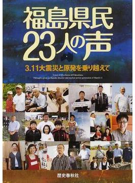 福島県民23人の声 3.11大震災と原発を乗り越えて