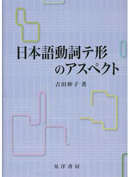 日本語動詞テ形のアスペクト