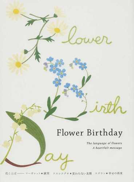 Flower Birthday The language of flowers A heartfelt message