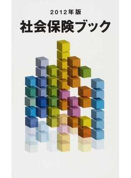 社会保険ブック 2012年版
