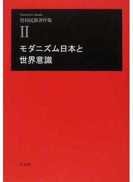竹村民郎著作集 2 モダニズム日本と世界意識