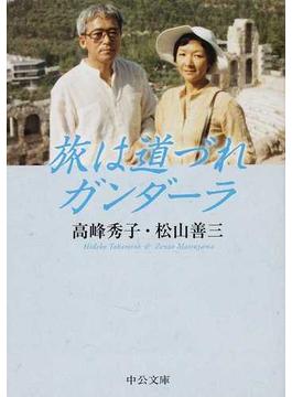 旅は道づれガンダーラ 改版(中公文庫)