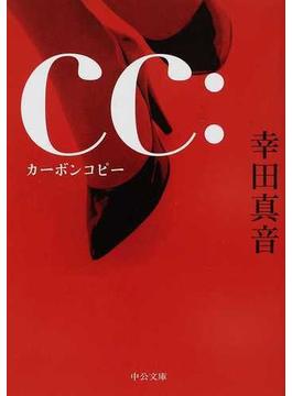 CC:カーボンコピー(中公文庫)
