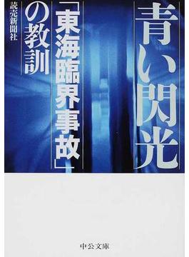 青い閃光 「東海臨界事故」の教訓(中公文庫)