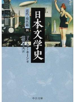 日本文学史 近代・現代篇4(中公文庫)