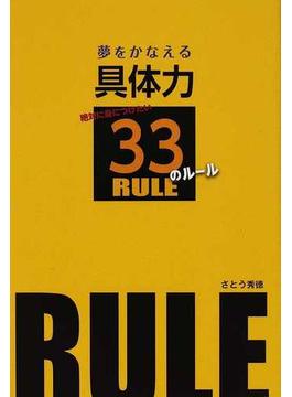 夢をかなえる具体力 絶対に身につけたい33のルール