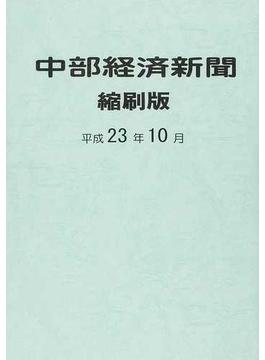 中部経済新聞縮刷版 平成23年10月
