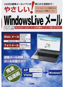 やさしい!Windows Liveメール 標準メールソフトの導入から活用まで!