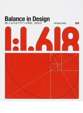 Balance in Design 美しくみせるデザインの原則 増補改訂版