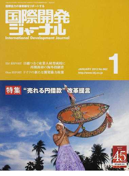 国際開発ジャーナル 国際協力の最前線をリポートする No.662(2012JANUARY)