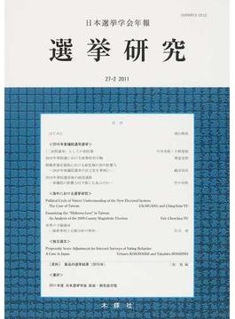 選挙研究 日本選挙学会年報 27−2(2011)