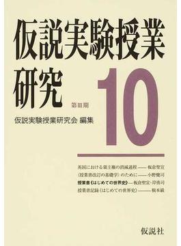 仮説実験授業研究 第3期10 授業書〈はじめての世界史〉