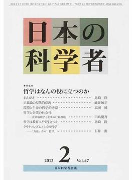 日本の科学者 Vol.47No.2(2012−2) 特集・哲学はなんの役に立つのか