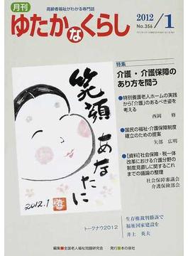 月刊ゆたかなくらし 2012年1月号 〈特集〉介護・介護保障のあり方を問う