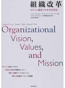 組織改革 ビジョン設定プロセスの手引