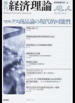 季刊経済理論 第48巻第4号(2012年1月) マルクス商品論の現代的可能性
