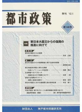 都市政策 第146号 特集東日本大震災からの復興の推進に向けて