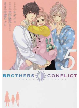 BROTHERS CONFLICT 5 (シルフコミックス)