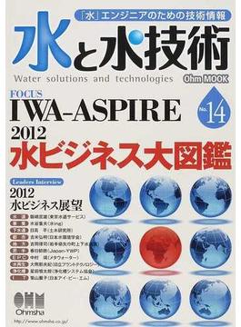 水と水技術 「水」エンジニアのための技術情報 No.14 2012水ビジネス大図鑑 Interviewリーダーズ10人