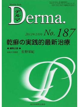 デルマ No.187(2012年1月号) 乾癬の実践的最新治療