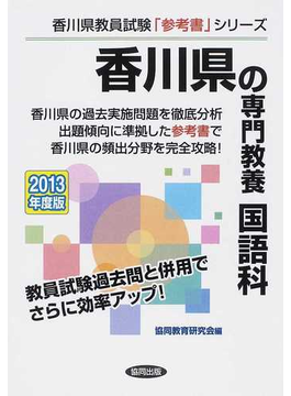 香川県の専門教養国語科 2013年度版