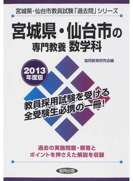 宮城県・仙台市の専門教養数学科 2013年度版