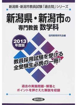 新潟県・新潟市の専門教養数学科 2013年度版