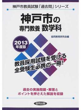 神戸市の専門教養数学科 2013年度版