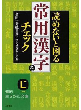 読めないと困る「常用漢字」をチェック(知的生きかた文庫)