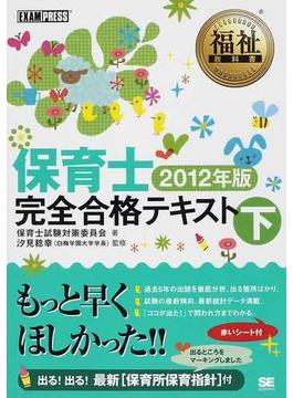 保育士完全合格テキスト 2012年版下