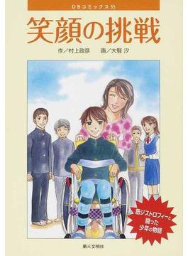 笑顔の挑戦 筋ジストロフィーと闘った少年の物語 (DBコミックス)