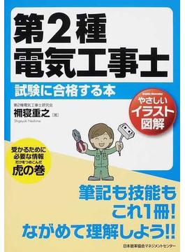 第2種電気工事士試験に合格する本 やさしいイラスト図解