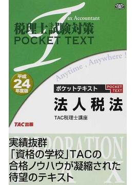 ポケットテキスト法人税法 平成24年度版