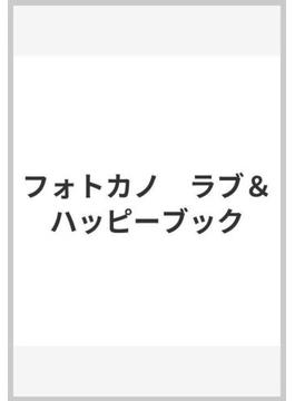 フォトカノ ラブ&ハッピーフォトアルバム(エンターブレインムック)