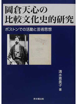 岡倉天心の比較文化史的研究 ボストンでの活動と芸術思想