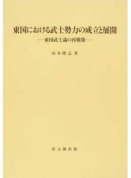東国における武士勢力の成立と展開 東国武士論の再構築