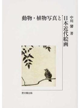 動物・植物写真と日本近代絵画
