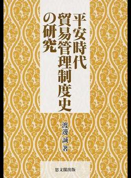 平安時代貿易管理制度史の研究