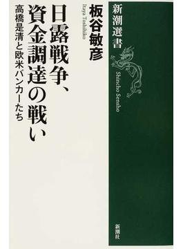 日露戦争、資金調達の戦い 高橋是清と欧米バンカーたち(新潮選書)